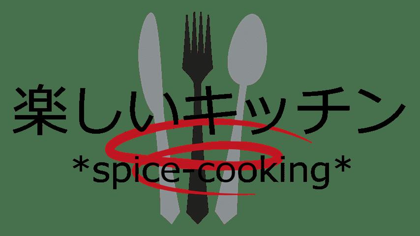 楽しいキッチン