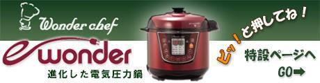 電気圧力鍋バナー