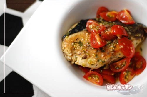 ブリの生トマトソース