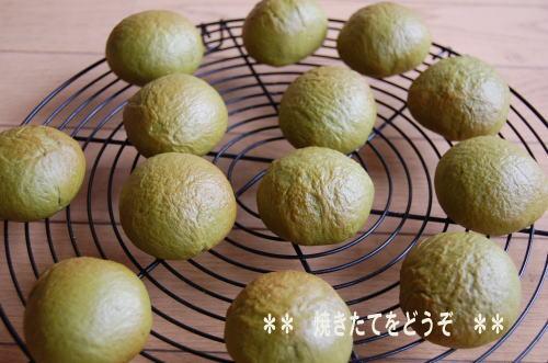 抹茶ミニべーグルボール