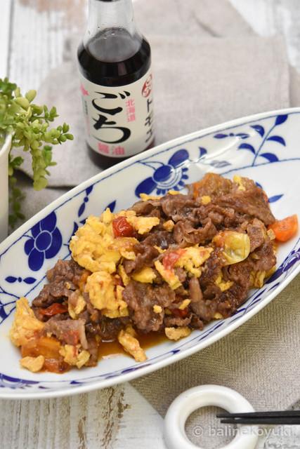 牛肉とミニトマトのごち醤油炒め8