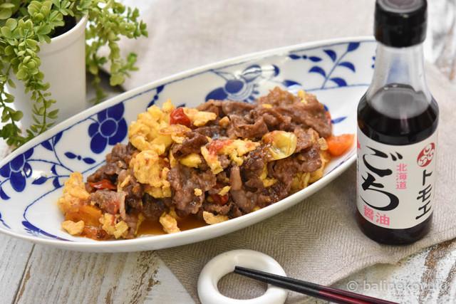 牛肉とミニトマトのごち醤油炒め7