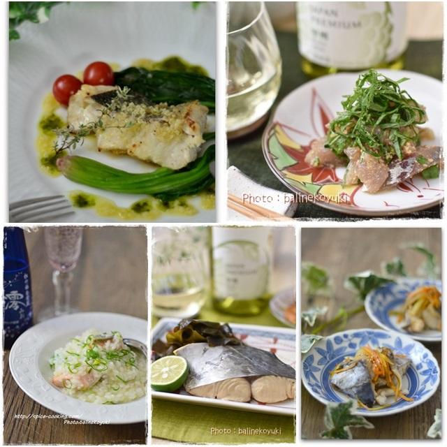 魚料理まとめ2