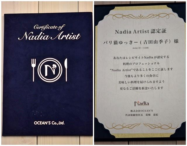 Nadiaアーティスト
