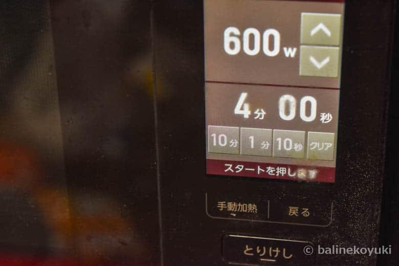 レンジ600w