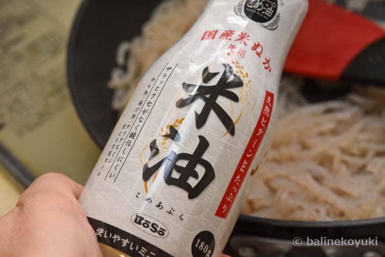 米油を加える
