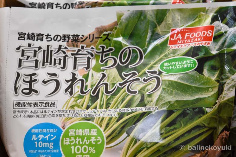 宮崎県産冷凍ほうれん草