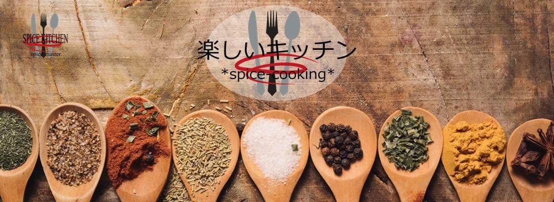 楽しいキッチン*spice-cooking*