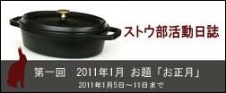 「ストウ部活動日誌」ストウブde海老のうま煮